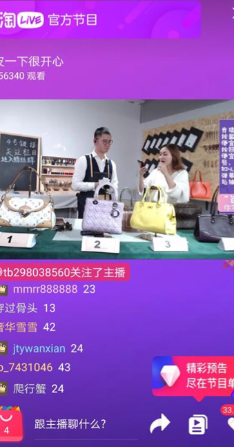 Figure3: The screenshot of Daxi Studio's Taobao Live page
